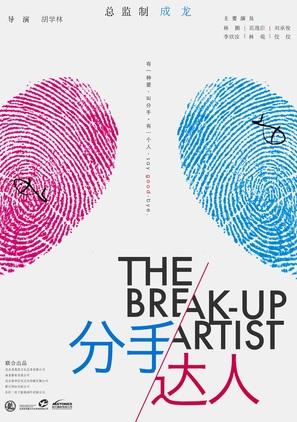 Fen Shou Da Ren - Chinese Movie Poster (thumbnail)