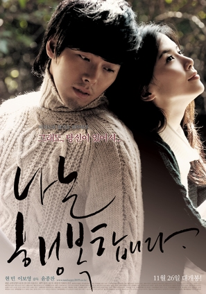 Na-neun Heang-bok-hab-ni-da - South Korean Movie Poster (thumbnail)