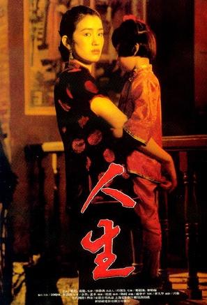 Huozhe - Chinese Movie Poster (thumbnail)
