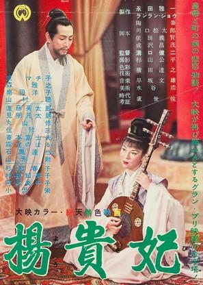Yôkihi - Japanese Movie Poster (thumbnail)
