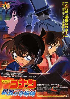Meitantei Conan: Ginyoku no kijutsushi - Japanese Movie Poster (thumbnail)