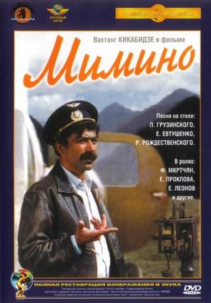 Mimino - Movie Cover (thumbnail)