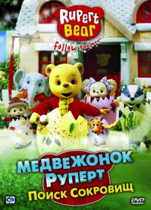 """Rupert Bear"" - Russian Movie Cover (thumbnail)"