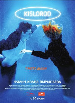 Kislorod - Russian Movie Poster (thumbnail)