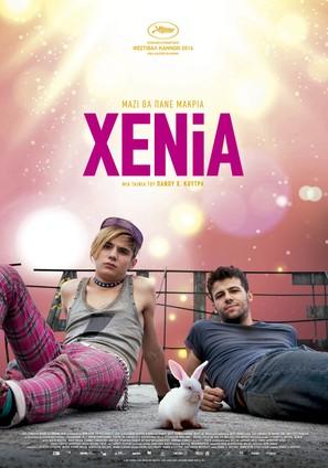 Xenia - Greek Movie Poster (thumbnail)