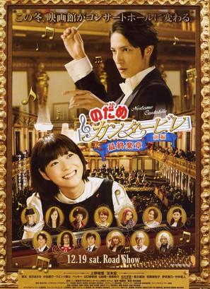 Nodame Kantâbire saishû gakushô - Zenpen - Japanese Movie Poster (thumbnail)