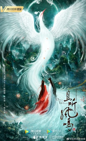 """""""Dance of the Phoenix"""" - Chinese Movie Poster (thumbnail)"""