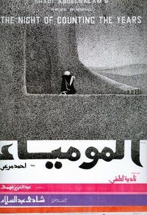 Al-mummia - Egyptian Movie Poster (thumbnail)