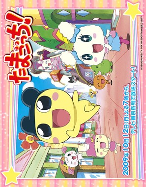 """Tamagotchi!"" - Japanese Movie Poster (thumbnail)"