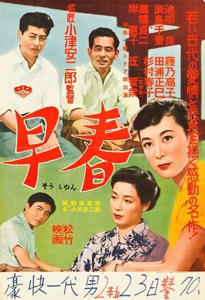Soshun - Japanese Movie Poster (thumbnail)