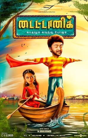 Titanic: Kadhalum Kavunthu Pogum - IMDb - Indian Movie Poster (thumbnail)