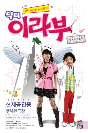 """Dr. Ichirô Irabu"" - South Korean Movie Poster (thumbnail)"