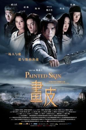Hua pi - Chinese Movie Poster (thumbnail)