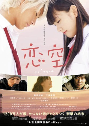 Koizora - Japanese Movie Poster (thumbnail)
