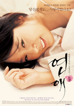 Yeonae - South Korean Movie Poster (thumbnail)