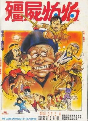 Jiang shi pa pa - Hong Kong Movie Poster (thumbnail)