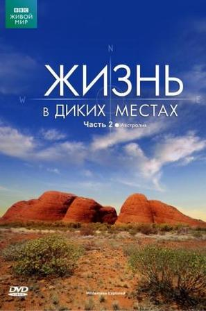 """""""Wilderness Explored"""" - Russian DVD movie cover (thumbnail)"""