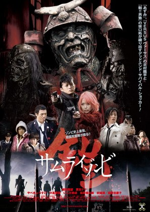 Yoroi - Japanese Movie Poster (thumbnail)