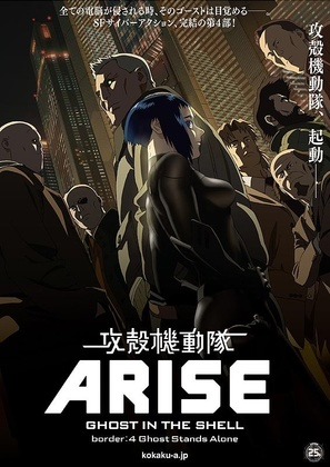 Ghost in the Shell Arise: Border 4 - Ghost Stands Alone - Japanese Movie Poster (thumbnail)