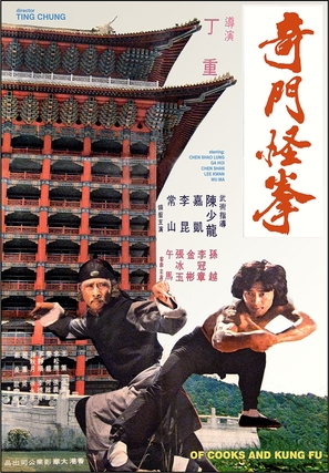Tao tie gong - Hong Kong Movie Poster (thumbnail)