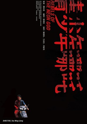 Ch'ing shaonien na cha - Taiwanese Movie Poster (thumbnail)