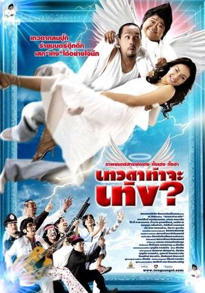 Devada tha ja teng - Thai Movie Poster (thumbnail)