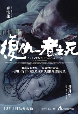 Fuk sau che chi sei - Hong Kong Movie Poster (thumbnail)