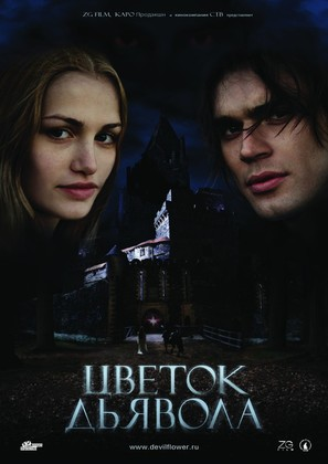 The Devil's Flower - Russian poster (thumbnail)