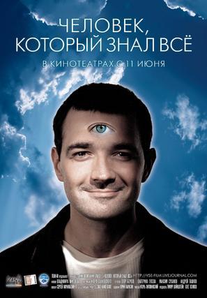 Chelovek, kotoryy znal vsyo - Russian Movie Poster (thumbnail)