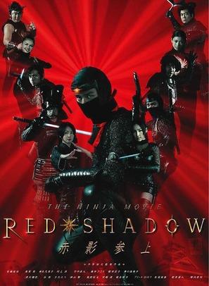 Red Shadow: Akakage - Movie Poster (thumbnail)