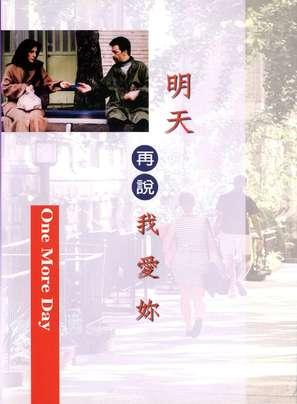 Yez rouz bishtar - Chinese poster (thumbnail)