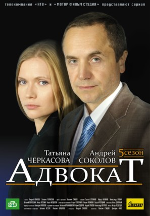 """Advokat"" - Russian Movie Poster (thumbnail)"