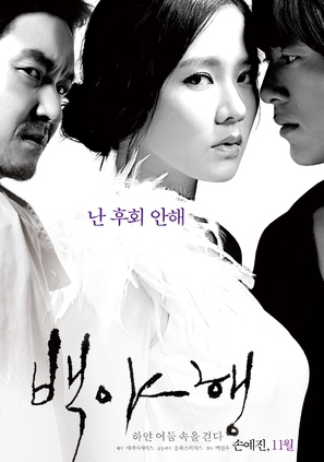 Baekyahaeng - South Korean Movie Poster (thumbnail)