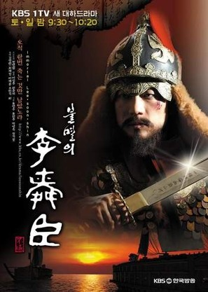 """Bulmyeolui Lee Soon-shin"" - South Korean Movie Poster (thumbnail)"