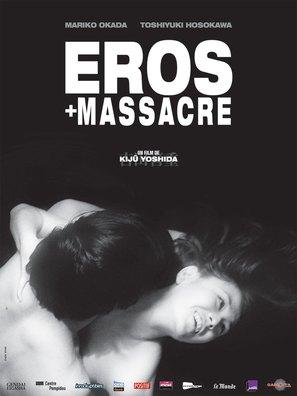 Erosu purasu Gyakusatsu - French Movie Poster (thumbnail)