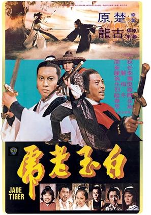 Pai yu lao hu