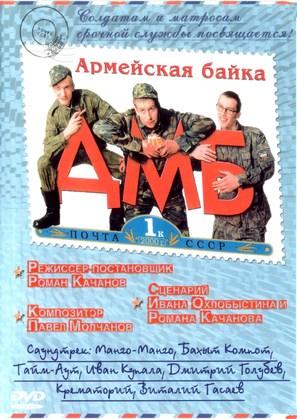 DMB - Russian DVD cover (thumbnail)