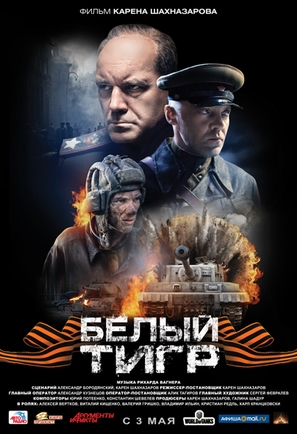 Belyy tigr - Russian Movie Poster (thumbnail)