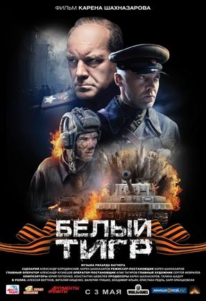 Belyy tigr - Russian Movie Poster (thumbnail)