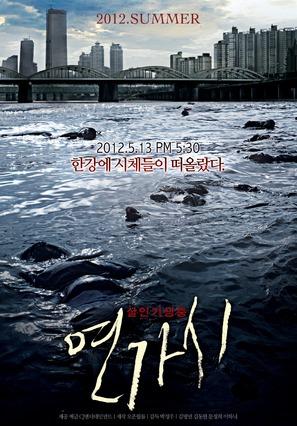 Yeon-ga-si - South Korean Movie Poster (thumbnail)