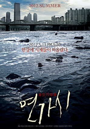 Yeon-ga-si - South Korean Movie Poster (thumbnail)