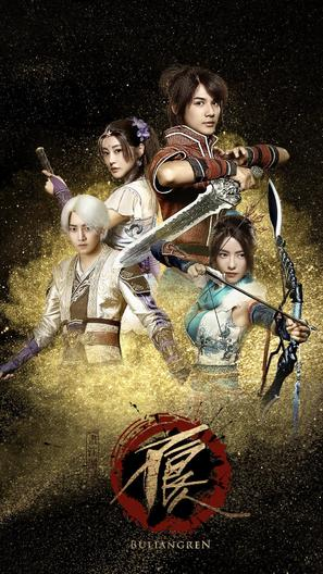 """""""Hua jiang hu zhi bu liang ren"""" - Chinese Movie Poster (thumbnail)"""