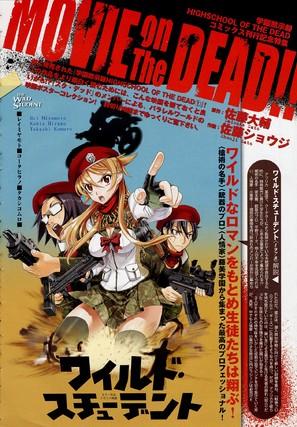 """Gakuen mokushiroku: Highschool of the dead"" - Japanese Movie Poster (thumbnail)"