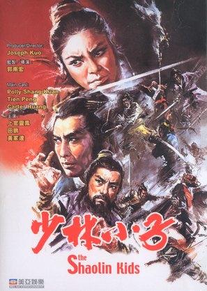 Shao Lin xiao zi - Hong Kong Movie Poster (thumbnail)