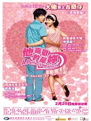 Joheun saram isseumyeon sogae shikeojwo - poster (thumbnail)