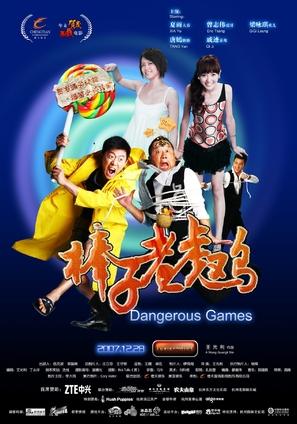 Bangzi laohu ji - Chinese Movie Poster (thumbnail)