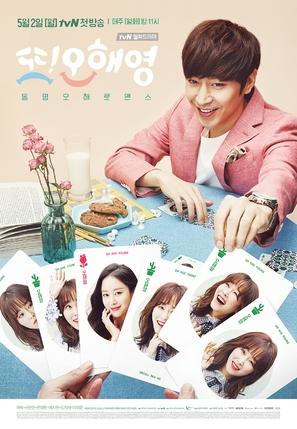 """Ddo Oh Hae Yeong"" - South Korean Movie Poster (thumbnail)"