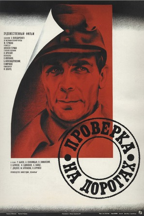 Proverka na dorogakh - Russian Movie Poster (thumbnail)