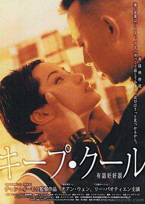 You hua hao hao shuo - Japanese poster (thumbnail)