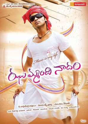 Jhummandi Nadam - Indian Movie Poster (thumbnail)